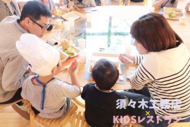 KIDSレストラン,須々木工務店IMG_9949-139