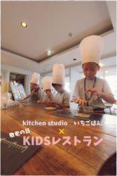 KIDSレストラン,敬老の日,日山ごはんIMG_1424-004