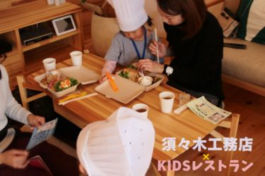 KIDSレストラン,須々木工務店IMG_9763-055
