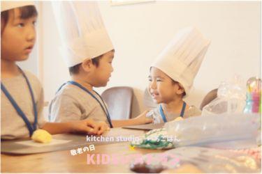 KIDSレストラン,敬老の日,日山ごはんIMG_7396-021