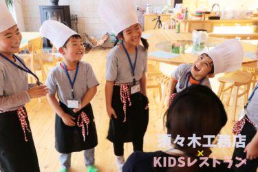 KIDSレストラン,須々木工務店IMG_9893-115