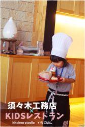 KIDSレストラン,須々木工務店IMG_0722-046