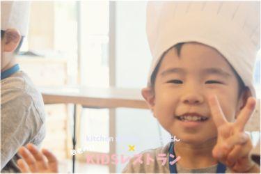 KIDSレストラン,敬老の日,日山ごはんIMG_7430-041