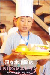 KIDSレストラン,須々木工務店IMG_0635-020