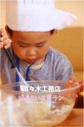 KIDSレストラン,須々木工務店IMG_5615-031
