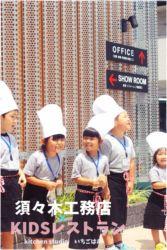 KIDSレストラン,須々木工務店IMG_0614-011