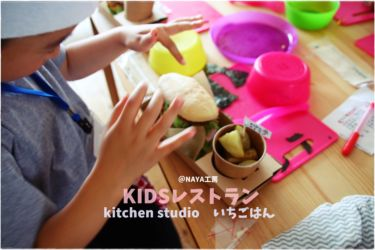 KIDSレストランNAYA工房1IMG_4376-022