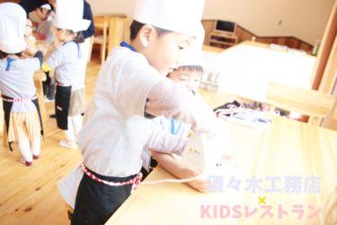 KIDSレストラン,須々木工務店IMG_9810-075