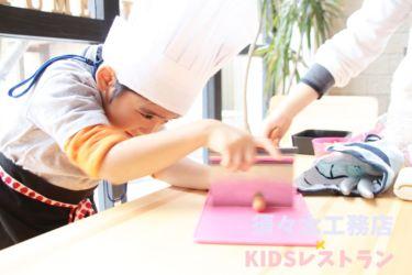 KIDSレストラン,須々木工務店IMG_9780-063