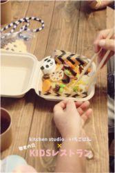 KIDSレストラン,敬老の日,日山ごはんIMG_7392-003