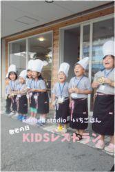 KIDSレストラン,敬老の日,日山ごはんIMG_1502-053