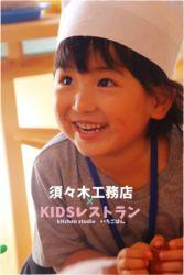 KIDSレストラン,須々木工務店IMG_5685-042