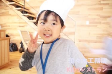 KIDSレストラン,須々木工務店IMG_9697-029