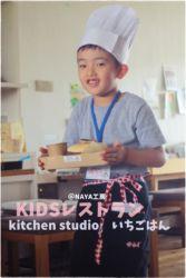 KIDSレストランNAYA工房1IMG_0377-064