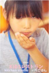 KIDSレストランkotiIMG_0529-100