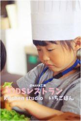 KIDSレストランNAYA工房1IMG_0308-013