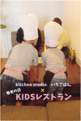 KIDSレストラン,敬老の日,日山ごはんIMG_1459-025