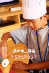 KIDSレストラン,須々木工務店IMG_5673-039