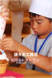 KIDSレストラン,須々木工務店IMG_5556-014