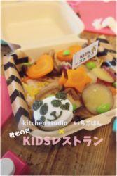 KIDSレストラン,敬老の日,日山ごはんIMG_1490-048