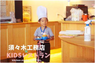 KIDSレストラン,須々木工務店IMG_0727-021