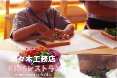 KIDSレストラン,須々木工務店IMG_0584-002
