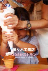 KIDSレストラン,須々木工務店IMG_5555-013
