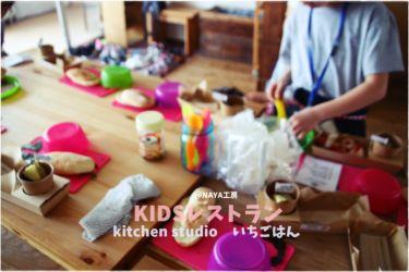 KIDSレストランNAYA工房1IMG_4366-018