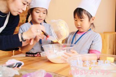 KIDSレストラン,須々木工務店IMG_9803-072
