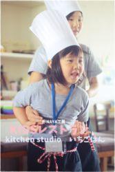 KIDSレストランNAYA工房1IMG_0338-040