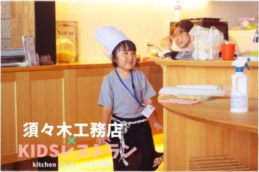 KIDSレストラン,須々木工務店IMG_0718-016