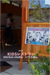 KIDSレストランkotiIMG_4404-124