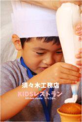 KIDSレストラン,須々木工務店IMG_5549-011