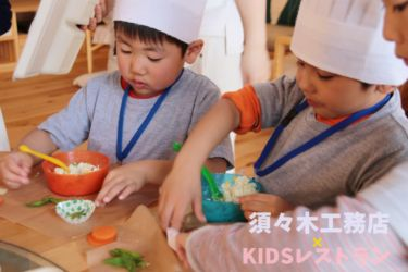 KIDSレストラン,須々木工務店IMG_9850-096