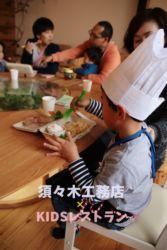 KIDSレストラン,須々木工務店IMG_9759-003
