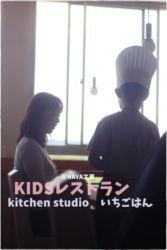 KIDSレストランNAYA工房1IMG_0367-054