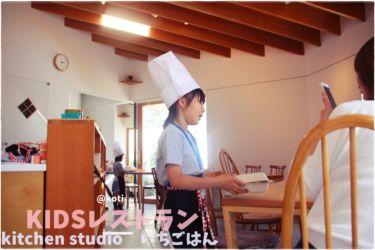 KIDSレストランkotiIMG_0555-024