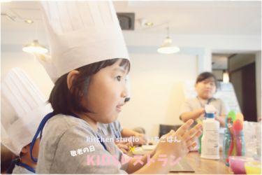 KIDSレストラン,敬老の日,日山ごはんIMG_7412-031