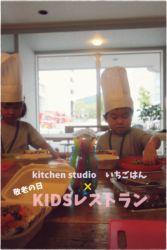 KIDSレストラン,敬老の日,日山ごはんIMG_1466-029