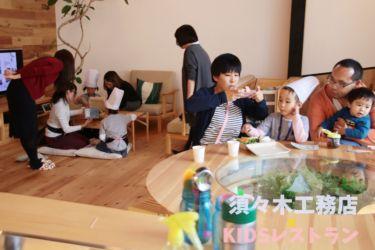 KIDSレストラン,須々木工務店IMG_9740-046