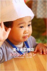 KIDSレストラン,須々木工務店IMG_5598-026