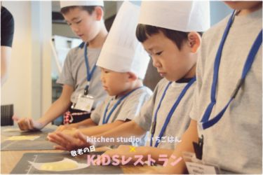 KIDSレストラン,敬老の日,日山ごはんIMG_7321-007