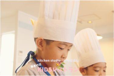 KIDSレストラン,敬老の日,日山ごはんIMG_7329-012