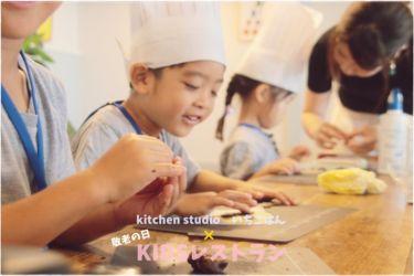 KIDSレストラン,敬老の日,日山ごはんIMG_7327-010