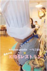 KIDSレストラン,敬老の日,日山ごはんIMG_1510-060