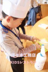 KIDSレストラン,須々木工務店IMG_9875-010