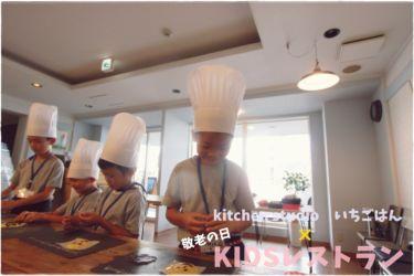KIDSレストラン,敬老の日,日山ごはんIMG_1428-005