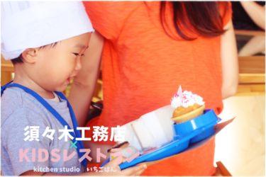 KIDSレストラン,須々木工務店IMG_0710-015