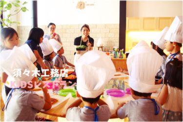 KIDSレストラン,須々木工務店IMG_5629-033