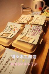 KIDSレストラン,須々木工務店IMG_9886-017